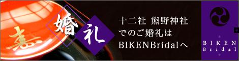 熊野神社でのご婚礼は 熊野神社公式ブライダル サイトへ
