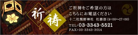 ご祈祷をご希望の方はこちらにお電話ください 十二社熊野神社 社務部(9:00〜17:00) TEL:03-3343-5521 FAX:03-3343-3014