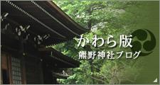 かわら版熊野神社ブログ