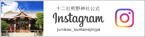熊野神社公式Instagram