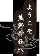 ようこそ熊野神社へ