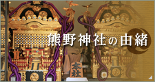 熊野神社の由緒