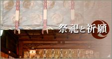 祭祀と祈願