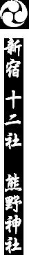 新宿 十二社 熊野神社