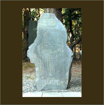 【イメージ】十二社の碑(新宿区指定史跡)