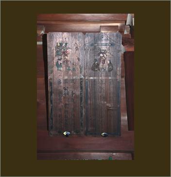 【イメージ】式三番奉納額(新宿区指定有形文化財)