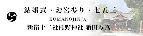 熊野神社でのご婚礼は フォトスタジオ ビレット西新宿へ